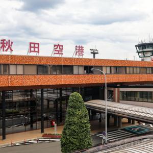 【東北】秋田空港(AXT/RJSK)飛行機写真撮影スポット