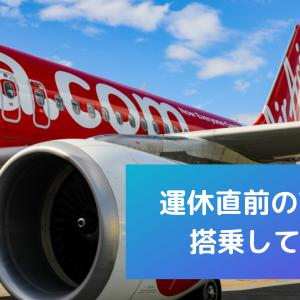 【新千歳→中部】エアアジアジャパン (WAJ)搭乗記。先行き不透明…事業見直しも示唆…全路線全便運休直前のフライトをレポート!