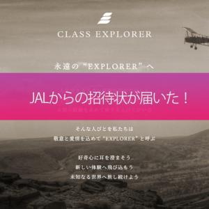 【JALから突然のインビテーション】完全招待制「CLASS EXPLORER」入会するとどんな特典があるのか?実際に登録して検証してみた!