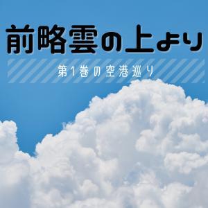 漫画「前略 雲の上より」第1巻の全国空港めぐり