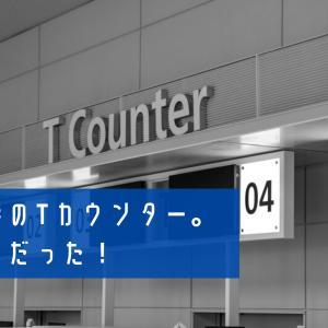 【羽田空港】謎の「Tカウンター」。実は○○だった!