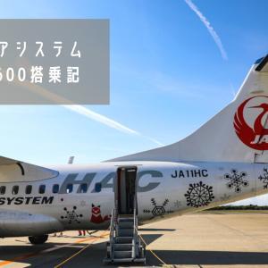 【丘珠→函館】北海道エアシステム(NTH)ATR42-600搭乗記。最新鋭機材で遊覧飛行気分