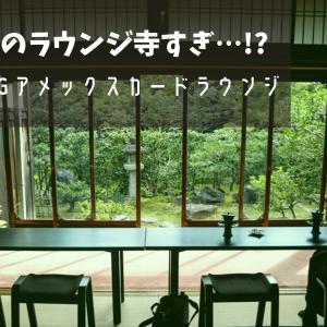 えっ…このラウンジ寺すぎ…!?京都のSPGアメックスカードラウンジは高台寺圓徳院で和を堪能