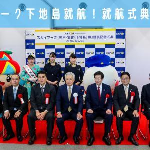 スカイマークが宮古(下地島)線新規開設!記念すべき就航初便に搭乗。神戸空港就航式典レポート