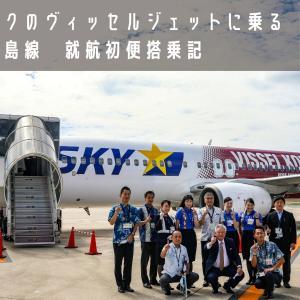 【神戸→宮古(下地島)】ヴィッセルジェットの就航初便!放水アーチで歓迎されたスカイマーク(SKY)B737-800搭乗記