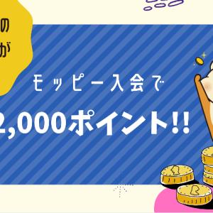 モッピー入会で2,000ポイントがもらえる友達紹介キャンペーンがアツい!ポイ活デビューは今がチャンス!