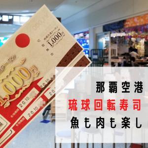 那覇空港ターミナルビル内にある「琉球回転寿司 海來(みらい)」は沖縄特産の変わり種が満載!Go To 地域共通クーポンでお得に食事