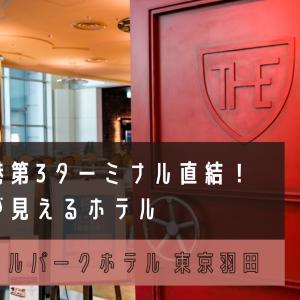 羽田空港第3ターミナル直結!国際線利用時にアクセス抜群の「ザ ロイヤルパークホテル 東京羽田」宿泊記