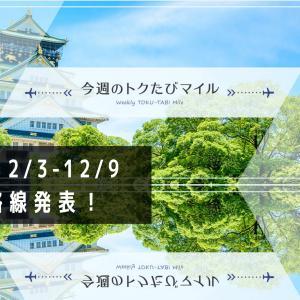 【ANA今週のトクたびマイル】2020年12月3日〜12月9日対象路線発表!
