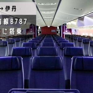 【羽田→伊丹】勝ち席はここだ!ドリンクサービスができない?日本航空(JAL)ボーイング787-8搭乗記