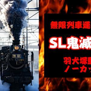 【YouTube】【SL鬼滅の刃】無限列車運行記録(ノーカット版)【羽犬塚駅(福岡県)】