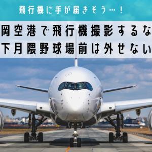 飛行機に手が届きそう…!福岡空港で飛行機撮影するなら下月隈野球場前は外せない