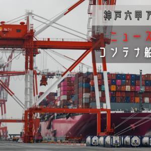 【神戸六甲アイランド】荒天で大量の積み荷を流出させたコンテナ船を発見