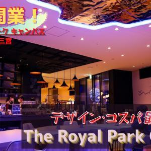 【2021年1月21日開業】デザイン・コスパ最強のアートな空間「ザ ロイヤルパーク キャンバス 神戸三宮」宿泊記