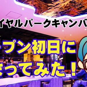 【YouTube】ザ ロイヤルパーク キャンバス神戸三宮のオープン初日に泊まってみたらデザイン・コスパ最強のアートな空間だった!