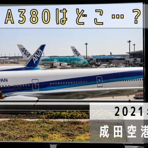 【成田国際空港の現状】A380はどこに?2021年2月の飛行機撮影日記