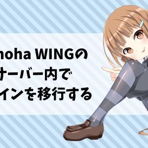 Conoha WING内でドメインを移行
