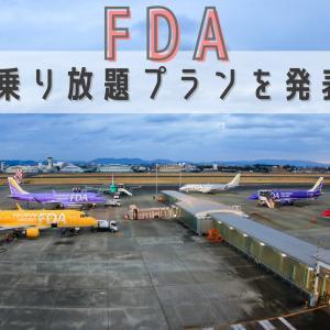 【FDAが乗り放題プランを発表!】実施期間や対象空港・就航路線を一覧掲載!