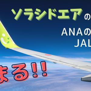 【ソラシドエアのマイルの貯め方を詳しく説明】ANAの2.7倍!JALの4倍!簡単にできる裏技の方法を陸マイラーがご紹介
