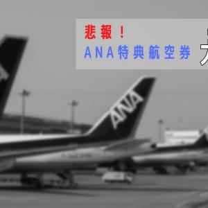 悲報!【ANAマイル改悪のお知らせ】特典航空券も国内線旅客施設使用料(PFC)100〜450円徴収へ