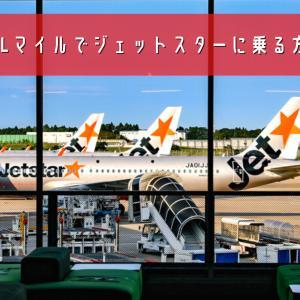 【成田→熊本】JAL国際線特典航空券!マイルで購入したLCCジェットスター・ジャパン(JJP)A320搭乗記