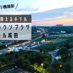【成田空港の飛行機が見えるホテル】ANAクラウンプラザホテル成田 エアポートサイド宿泊記