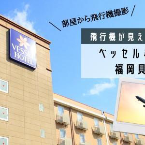【福岡空港の飛行機が見えるホテル】コスパ最高!「ベッセルホテル福岡貝塚」子連れでの宿泊記