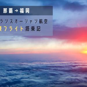 【那覇→福岡】日本トランスオーシャン航空(JTA)B737-800「憩うよ、沖縄。」の絶景フライト搭乗記