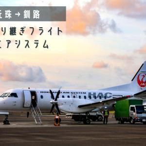 【札幌丘珠→釧路】夕暮れの乗り継ぎフライト!北海道エアシステムSAAB340B搭乗記