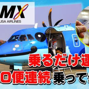 天草エアライン(AHX)1日10便全便連続搭乗「AMX2018乗るだけ運賃」にチャレンジしてきた