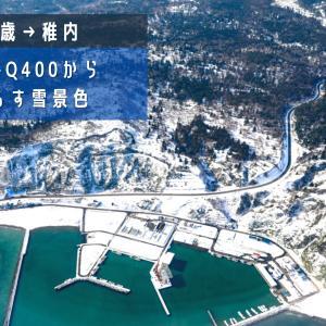 【新千歳→稚内】低高度のプロペラ機から見下ろす雪景色!日本最北端へ飛ぶ全日本空輸(ANA)Bombardier DHC8-Q400搭乗記