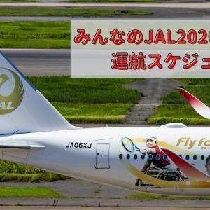 【フライトスケジュール毎日更新】金の鶴丸!オリンピック特別塗装機「みんなのJAL2020ジェット 3号機」期間限定で運航開始!