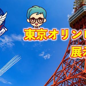 【東京オリンピック開会式】ブルーインパルスが国立競技場上空で五輪を描く!東京タワーで展示飛行を撮影
