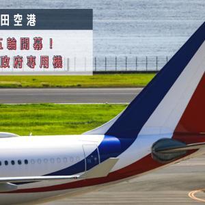 ☆東京五輪開会式で羽田空港に飛来した世界の政府専用機や要人機