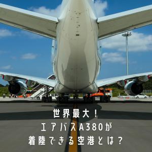 世界最大の旅客機エアバスA380が着陸できる空港とは?空港カテゴリーと航空機コードFの話