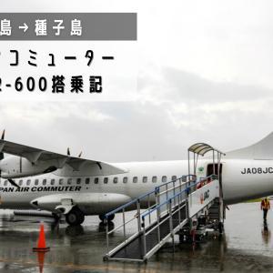 【鹿児島→種子島】驚きの乗客数…搭乗率4%!日本エアコミューター(JAC)ATR72-600搭乗記