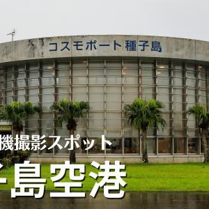 【鹿児島】コスモポート種子島空港(TNE/RJFG)飛行機写真撮影スポット