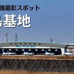 【東北】松島基地・松島飛行場(-/RJST)飛行機写真撮影スポット