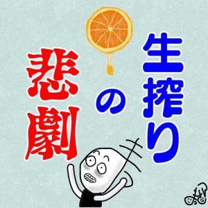 【ツマゴト】生搾りの悲劇