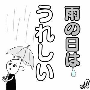 雨の日はうれしい