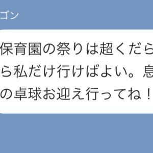 【ツマゴト】悲しいお知らせ