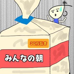 【ツマゴト】30円引き