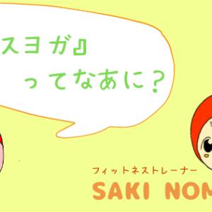 SAKI NOMURA考案の『イスヨガ』ってどんなの?