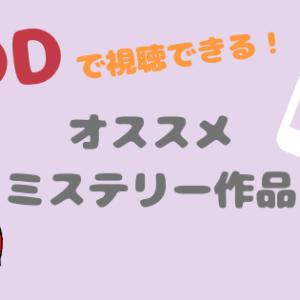 『FOD』おすすめ!ミステリー【10選】2020年7月編