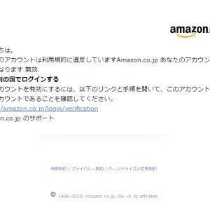は?「Amazonアカウントは一時的にロックされています」って?詐欺でしょ!