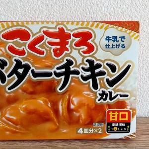 バターチキンカレー、作ってみた~