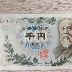 新一万円札の顔、渋沢栄一