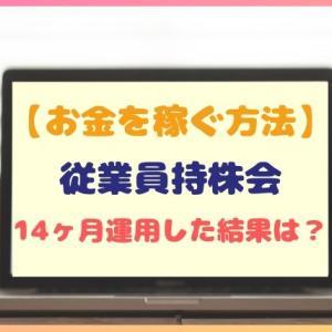 【従業員持株会】運用14ヶ月の累計投資金額と実績を大公開!