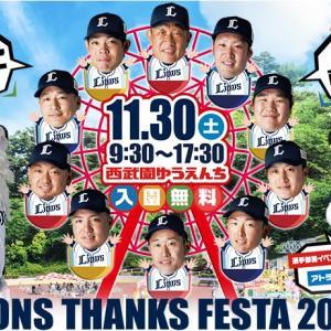 【埼玉西武ライオンズ】LIONS THANKS FESTA 2019 イベント申込【本日締切】