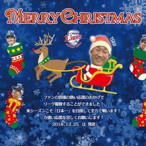 <埼玉西武>ライオンズのクリスマスプレゼント♪